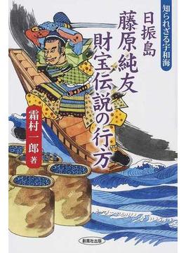 日振島藤原純友財宝伝説の行方 知られざる宇和海