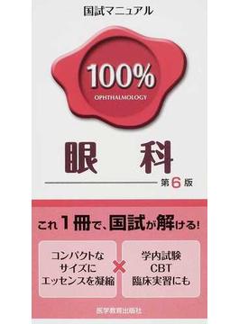 国試マニュアル100%眼科 CBT・臨床実習にも 第6版