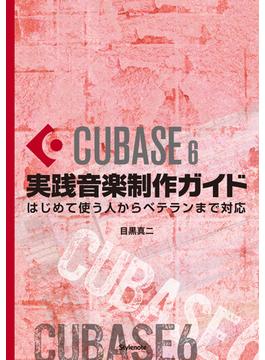 CUBASE 6実践音楽制作ガイド はじめて使う人からベテランまで対応