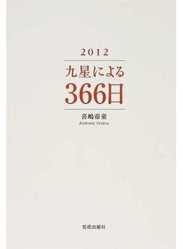 九星による366日 2012