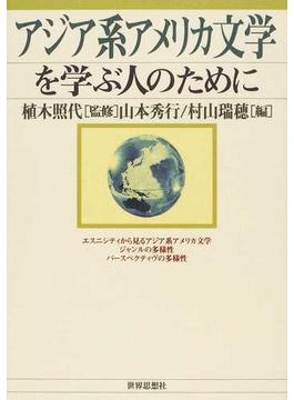 アジア系アメリカ文学を学ぶ人のために