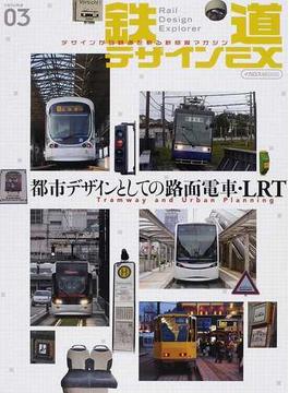 鉄道デザインEX デザインから鉄道を斬る新感覚マガジン volume03 都市デザインとしての路面電車・LRT