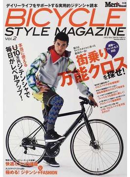 BICYCLE STYLE MAGAZINE Vol.2 本当に使えるU10万円ジテンシャで毎日がレベルアップ!