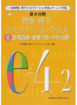 第4分野摂食・嚥下リハビリテーションの介入 日本摂食・嚥下リハビリテーション学会eラーニング対応 2 直接訓練・食事介助・外科治療