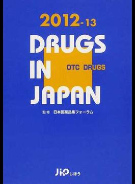 日本医薬品集 2012−13年版一般薬