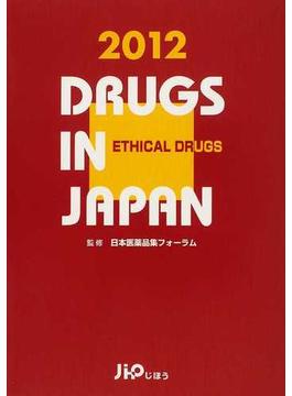 日本医薬品集 2012年版医療薬