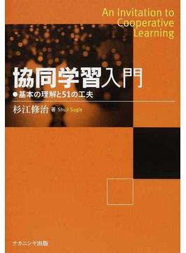 協同学習入門 基本の理解と51の工夫