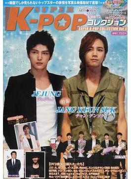 SUPER K−POPコレクション 韓国でしか見られないトップスターの表情を写真&映像取材で直撃! ARTS NEWS日本版編集提携特別号 Vol.5