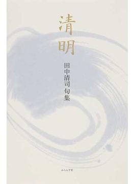 清明 田中清司句集