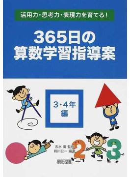 365日の算数学習指導案 活用力・思考力・表現力を育てる! 3・4年編
