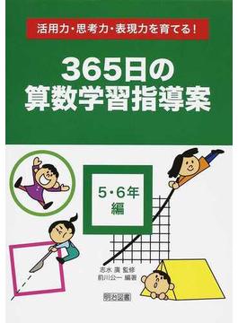 365日の算数学習指導案 活用力・思考力・表現力を育てる! 5・6年編