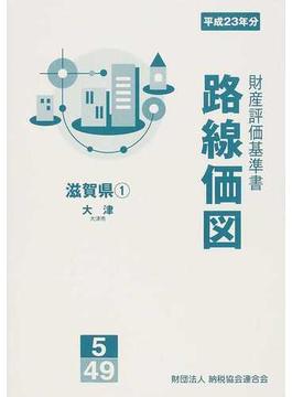 路線価図 2011滋賀県1 大津