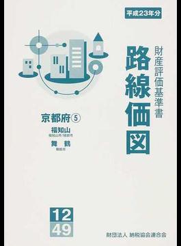 路線価図 2011京都府5 福知山