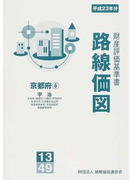 路線価図 2011京都府6 宇治