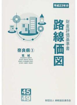 路線価図 2011奈良県3 葛城