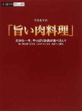 TOKYO「旨い肉料理」 肉食系グルメ必読!究極の名店ガイド だから…今、やっぱりお肉が食べたい! 旨い肉を食べさせるこれぞ!といえるお店へご案内