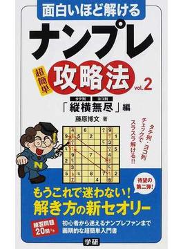 面白いほど解けるナンプレ攻略法 vol.2 「縦横無尽」編