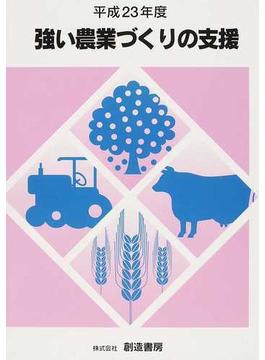 強い農業づくりの支援 平成23年度