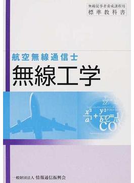 無線工学 航空無線通信士用 第8版