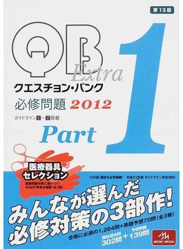 QUESTION BANK Extra必修問題 2012Part1