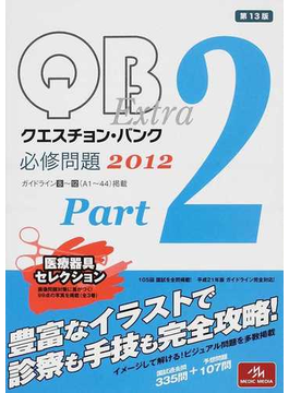 QUESTION BANK Extra必修問題 2012Part2