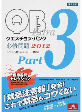 QUESTION BANK Extra必修問題 2012Part3