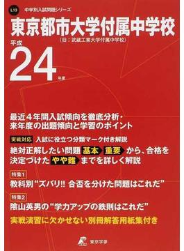 東京都市大学付属中学校 24年度用