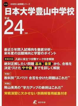 日本大学豊山中学校 24年度用