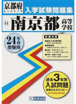 南京都高等学校 24年春受験用
