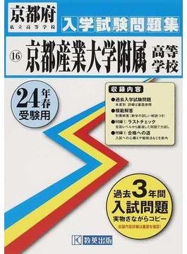 京都産業大学附属高等学校 24年春受験用