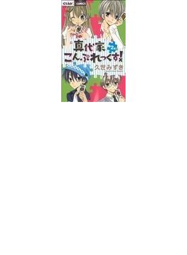 真代家こんぷれっくす!(ちゃおコミックス) 8巻セット(ちゃおコミックス)