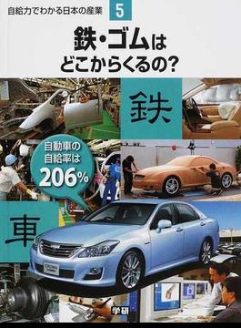 自給力でわかる日本の産業 5 鉄・ゴムはどこからくるの?