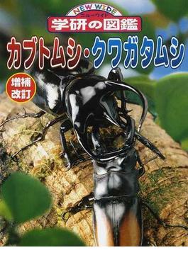 カブトムシ・クワガタムシ 増補改訂