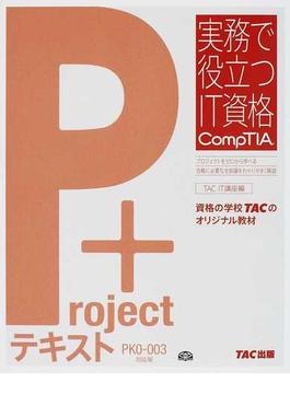 Project+テキスト PK0−003対応版