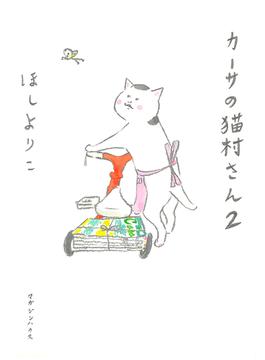 カーサの猫村さん 2