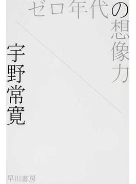ゼロ年代の想像力(ハヤカワ文庫 JA)