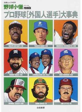 プロ野球〈外国人選手〉大事典