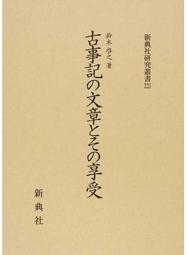 古事記の文章とその享受(新典社研究叢書)