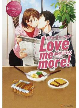 Love me more! Miharu & Junki(エタニティブックス)
