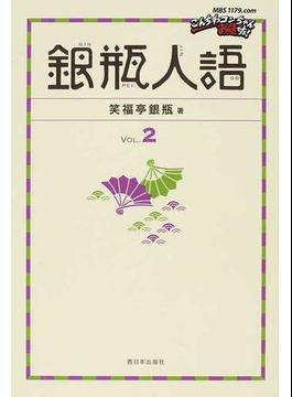 銀瓶人語 VOL.2