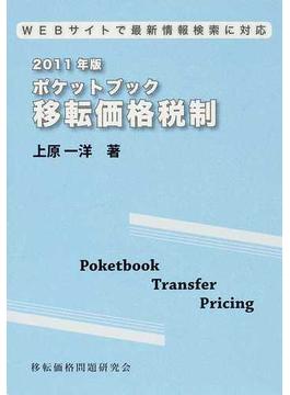 ポケットブック移転価格税制 WEBサイトで最新情報検索に対応 2011年版
