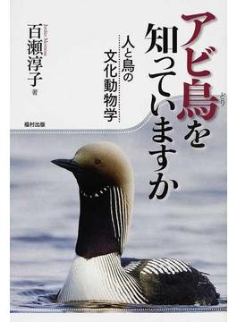 アビ鳥を知っていますか 人と鳥の文化動物学