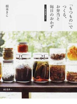 「もつもの」でつくる、お弁当と毎日のおかず 私の保存食レシピ