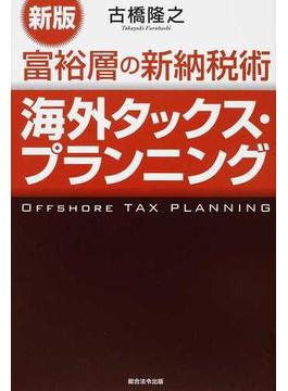 海外タックス・プランニング 富裕層の新納税術 新版