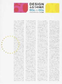 DESIGNふたつの時代60s vs 00s ジャパンデザインミュージアム構想