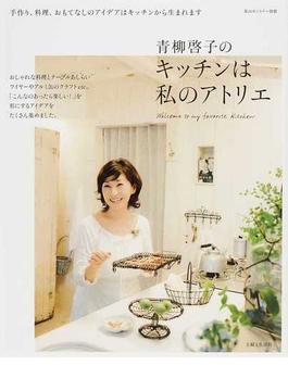青柳啓子のキッチンは私のアトリエ 手作り、料理、おもてなしのアイデアはここで生まれます