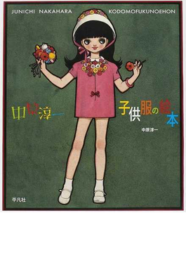 中原淳一子供服の絵本