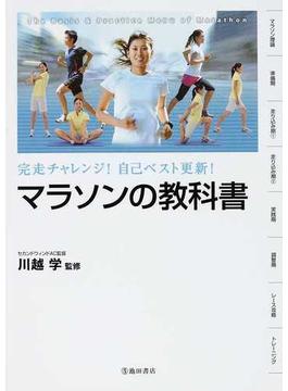 マラソンの教科書 完走チャレンジ!自己ベスト更新!