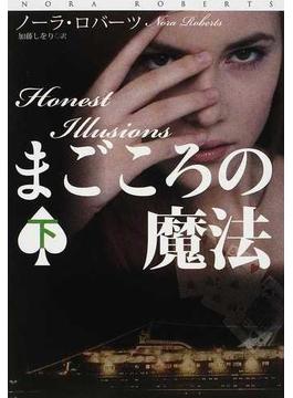 まごころの魔法 下(扶桑社ロマンス)