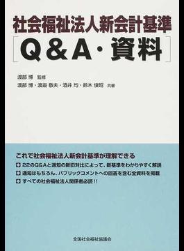 社会福祉法人新会計基準〈Q&A・資料〉